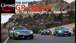- GR Supra vs Cayman GTS vs BMW M2 : Head-to-head competition with rivals!【Video Report】
