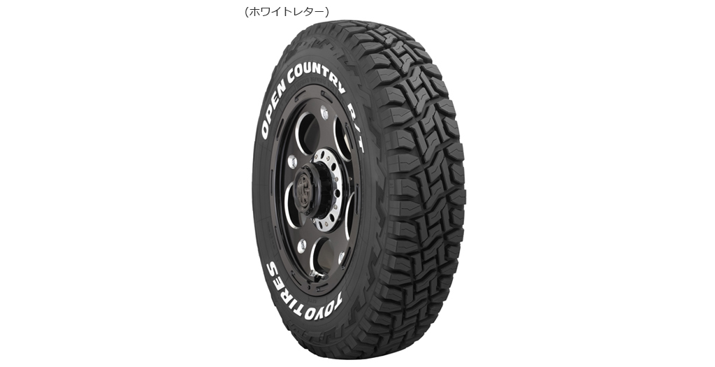 TOYO TYRESの「OPEN COUNTRY R/T」に新サイズ追加