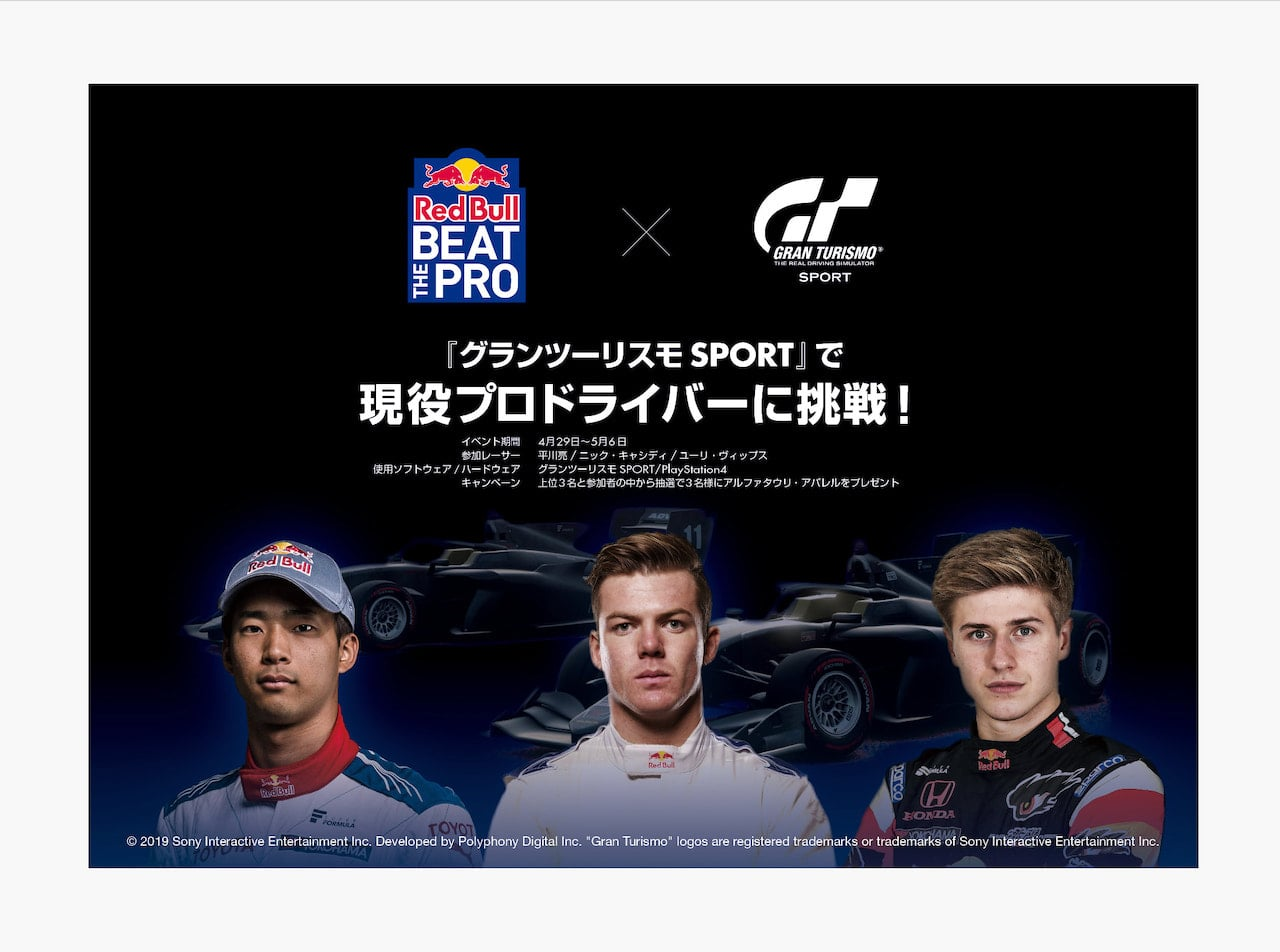「Red Bull Beat The Pro」の開催が決定
